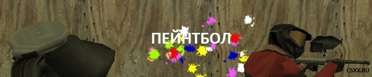 paintball мод кс 1.6