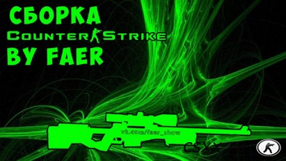 Counter Strike 1.6 Faer Show