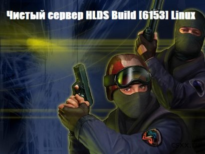 Чистый сервер HLDS Build [6153] Linux