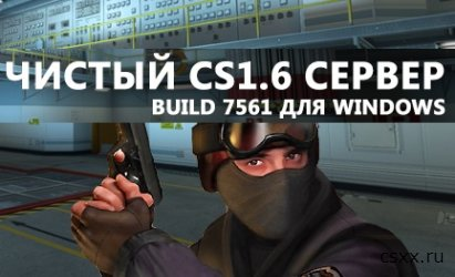 Чистый сервер HLDS Build 7561 для Windows