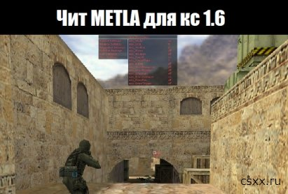 Чит «METLA» для кс 1.6 / Чит Aimbot, WallHack, NoRecoil, NoFlash, Knifebot